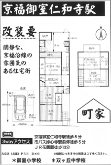 京都市右京区御室竪町7-12、33-4   家屋番号:17番2