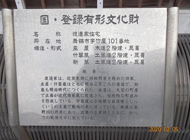 京都府舞鶴市字竹屋101