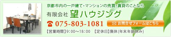 京都市内の一戸建て・マンションの売買・賃貸のことなら有限会社 望ハウジング